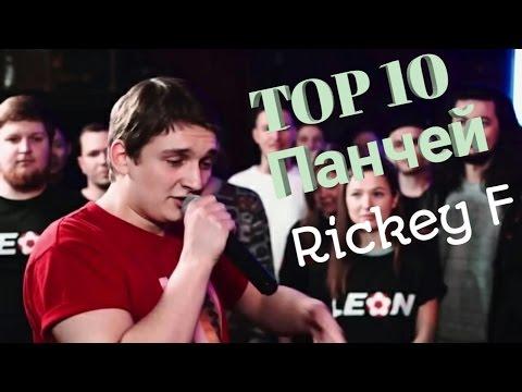 TOP 10 панчей Rickey F на VERSUS
