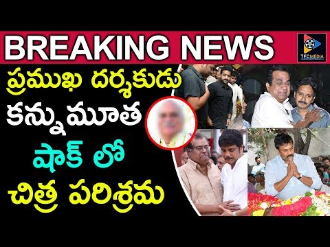 Tollywood Famous Director Passed Away || Latest News || Telugu Full Screen
