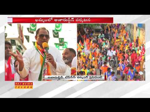 Azharuddin Election Campaign For Nama Nageswara Rao At Khammam || Raj News