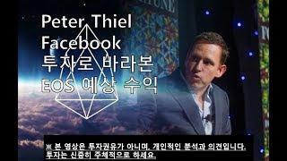 Peter Thiel (피터 틸) Facebook 투자로 바라본 EOS (이오스) 예상가격 #이오스 #EOS #facebook #비트코인 #암호화폐