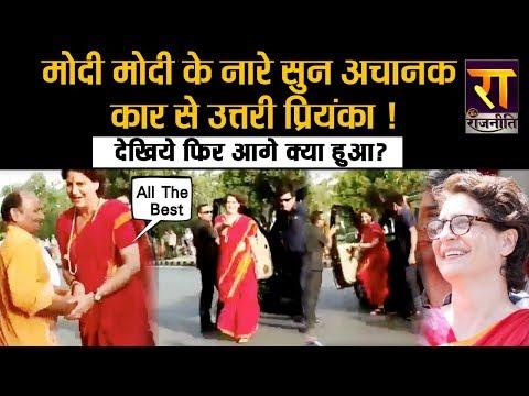 मोदी मोदी के नारे सुन अचानक कार से उत्तरी Priyanka Gandhi देखिये फिर आगे क्या हुआ?