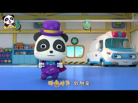 BabyBus TV|베이비버스 실시간 인기동요| 키키묘묘 구조대|아기고양이 미미|몬스터차|직업놀이|공룡동요|율동|어린이동요