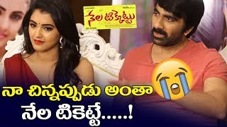 Ravi Teja  about Nelaticket Movie |  Raviteja | Kalyan Krishna | Malvika Sharma