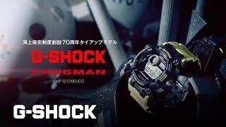 海上保安制度創設70周年タイアップモデル : CASIO G-SHOCK