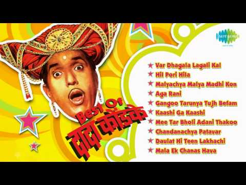 Dada Kondke Full Songs |  The Comedy King Var Dhagala Lagli...