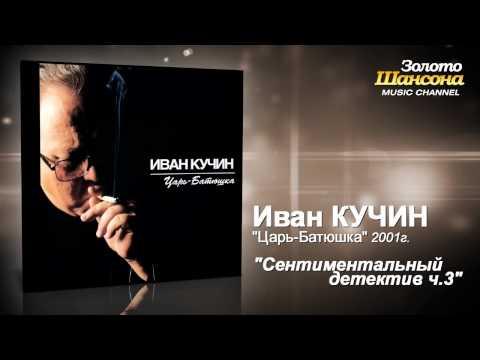 Иван Кучин - Сентементальный детектив ч.3