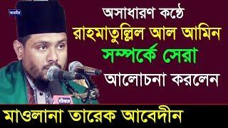 Bangla Waz   রাহমাতুল্লিল আল আমিন by Mawlana Tarek Abedin   2017