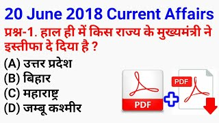 रट लो // 20 जून 2018 Current Affairs PDF and Quiz || आज के टॉप-12 Current Affairs Questions for all