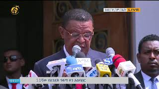President Dr. Mulatu Teshome speach on Ethiopian flag day