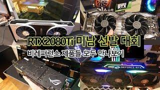 Nvidia RTX2080ti EVGA 기가바이트 ASUS MSI 조텍 직접 만져보기