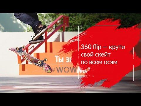 360 flip — крути свой скейт по всем осям   МТС #WOWMOSCOW