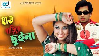 Haat Bariye Chuina | Dhakar King (2016) | Full HD Video Song | Shakib Khan | Apu |  CD Vision