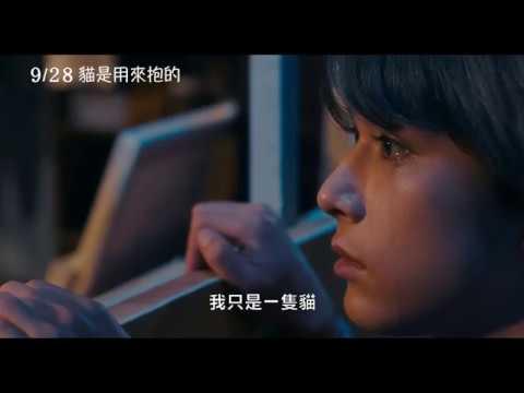 9/28【貓是用來抱的】短版中文預告