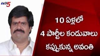 10 ఏళ్లలో 4 పార్టీల కండువాలు కప్పుకున్న అవంతి   Avanti Srinivas   TV5News