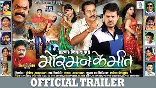 Mor Mann Ke Meet | मोर् मन के मीत | CG Movie | Official Trailer | Chhattisgarhi Movie - छत्तीसगढ़ी