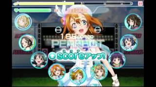 ラブライブ!スクールアイドルフェスティバル   UNBALANCED LOVE(EX)