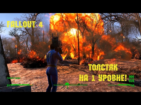 Fallout 4 - Толстяк на 1 уровне!