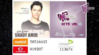 SHADY AMIR Besara7a - from the album K Music Hits VoL.1شادى أمير - بصراحة