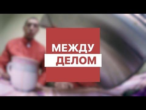 Между Делом - Деревянко Игорь Григорьевич (Выпуск 01)