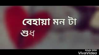 Bangla Very Emotional Love story/sad story/love story/