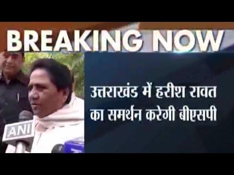 Floor Test in Uttarakhand Assembly: Mayawati Extends Support to Congress