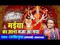 नवरात्रे रीमिक्स भजन    मईया का आना मज़ा आ गया    हिट मईया भजन 2017    रजनीश गुप्ता