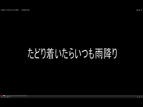 吉田拓郎 『たどり着いたらいつも雨降り』  自分的蔵出し音源