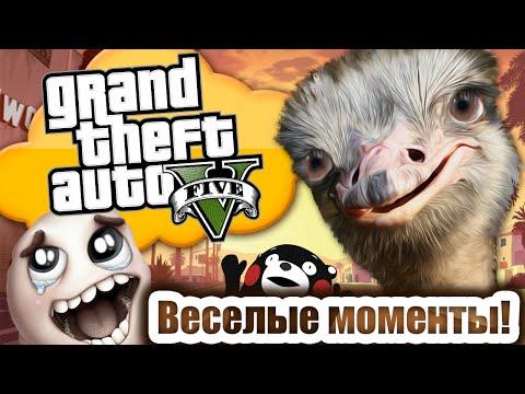GTA 5 - Веселые моменты!