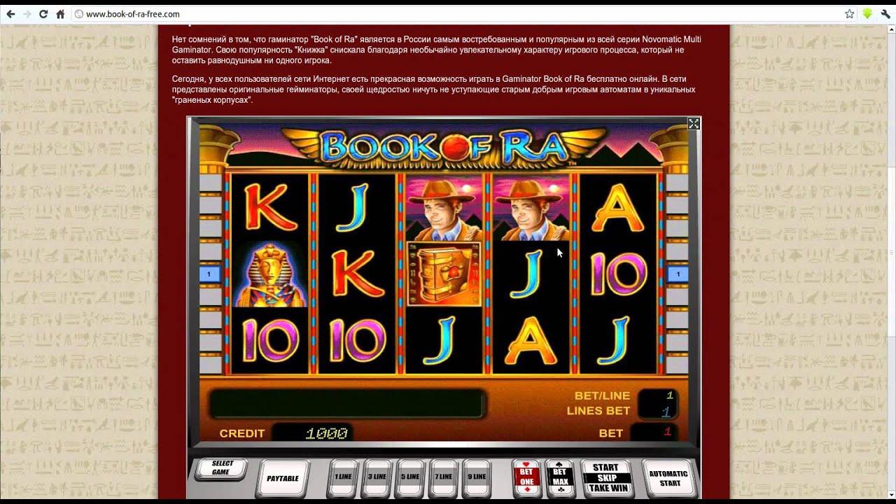 Бесплатно играть в Book of Ra от казино Вулкан