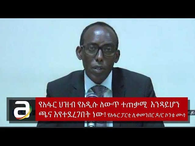 There Is A Pressure On People Of Afar To Benefit The Recent Changes In Ethiopia - Dr. Konte Musa