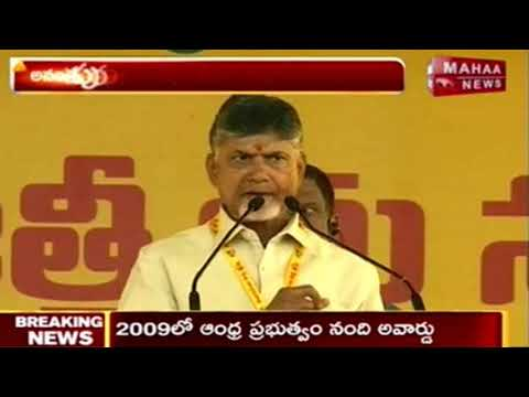 AP CM Chandrababu speech about farmers in Anantapur meeting | Mahaa News