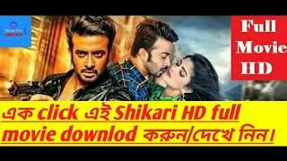 How to downlod Shikari  full movie!কিভাবে Shikari full HD movie downlod করবেন|In Bangla|