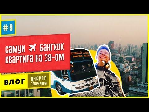 Переезд Веб-Дизайнеров Из Самуи В Бангкок, Наша Квартира, Райский Автобус