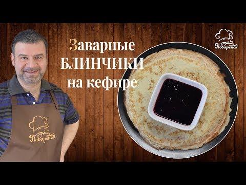 Как приготовить заварные блины на кефире, легкий и быстрый домашний рецепт