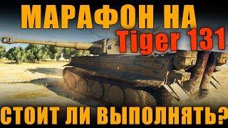 "СТОИТ ЛИ ВЫПОЛНЯТЬ МАРАФОН НА TIGER 131? | Охота на ""Тигра"" [ World of Tanks ]"