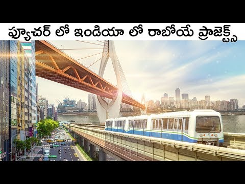 Indian Mega projects And Infrastructures Explained In Telugu