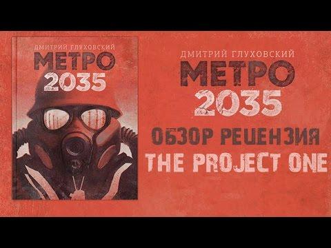 Метро 2035 : Обзор-Рецензия книги