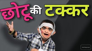 Chotu ki Haseena se takkar |Hindi Comedy | Chotu Dada Comedy Video