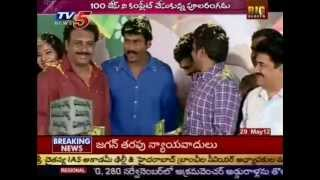 Poola Rangadu - Sunil's Poola Rangadu Movie Completes 100 Days (TV5)