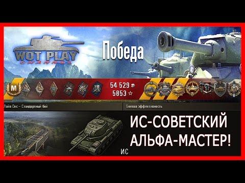 ИС-Советский Альфа-Мастер!12 фрагов и колобанова на ИС #WoTPlayChannel