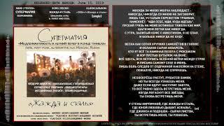 Супермария - Жажда и сталь (2019, Russia) {Post-punk, Alternative rock} [lyrics|текст песни]