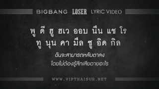 BIGBANG - LOSER ซับไทย [เนื้อร้อง+คำแปล]