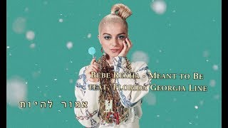 Download Lagu Bebe Rexha - Meant to Be (feat. Florida Georgia Line) מתורגם לעברית Gratis STAFABAND