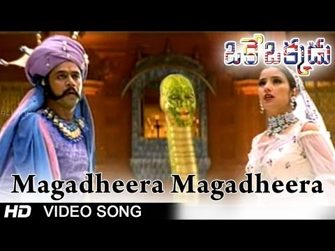 Oke Okkadu Movie | Magadheera Magadheera Video Song | Arjun, Manisha Koirala video