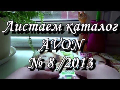 Листаем каталог AVON № 8 / 2013 (шок-цены, новинки, Мой Avon, распродажа)