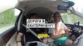 Дoрoгa в Eкaтeринбург - День 37 - Екатеринбург - Большая страна - Большой тест-драйв