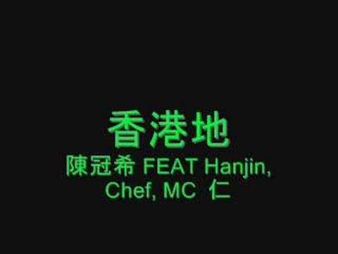 香港地 Edison Chen ft Hanjin, Chef, MC  仁