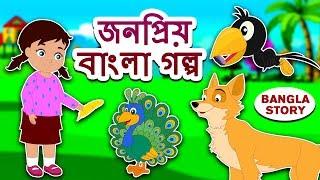 জনপ্রিয় বাংলা গল্প - Rupkothar Golpo | Bangla Cartoon | Bengali Fairy Tales | Koo Koo TV Bengali