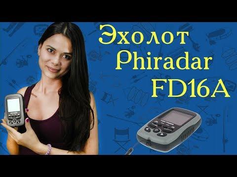 купить эхолот phiradar ff108