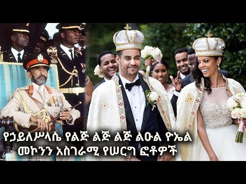 Ethiopia: Prince Joel Makonnen, A Great Grandson Of Haile Selassie, Wedding Photos